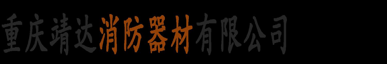 重庆靖达消防器材有限公司