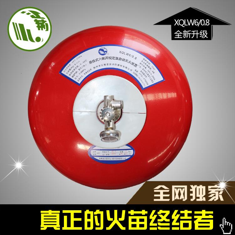 悬挂式六氟丙烷定温自动灭火装置4kg