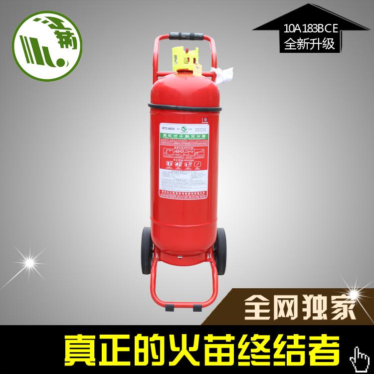 70公斤推车式干粉灭火器